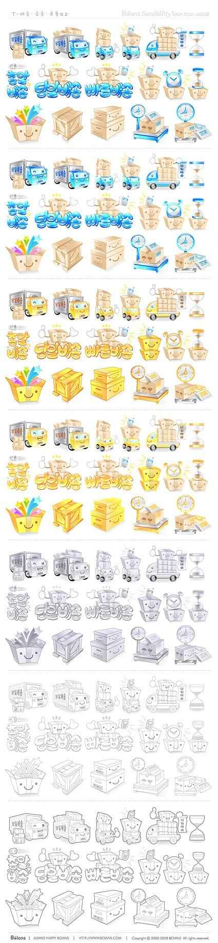 Automobile cargo Icon 2 vector